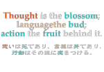 Thoughtistheblossom2.png